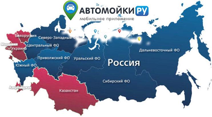 Автомойки России мойки мойки онлайн запись