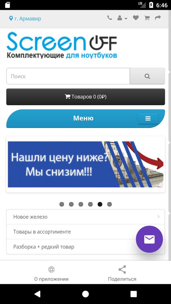 Мобильное приложение для компьютерного магазина