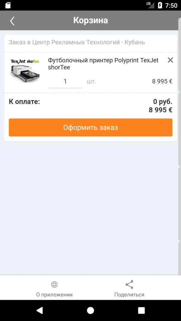 Мобильное приложение для Центра Рекламных технологий - Кубань