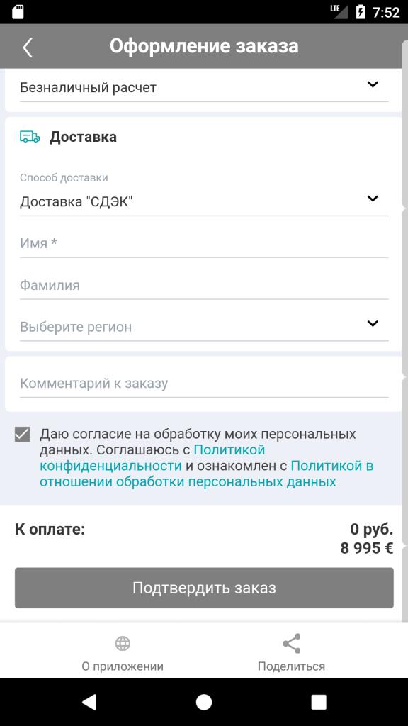 приложение для Центра Рекламных технологий - Кубань