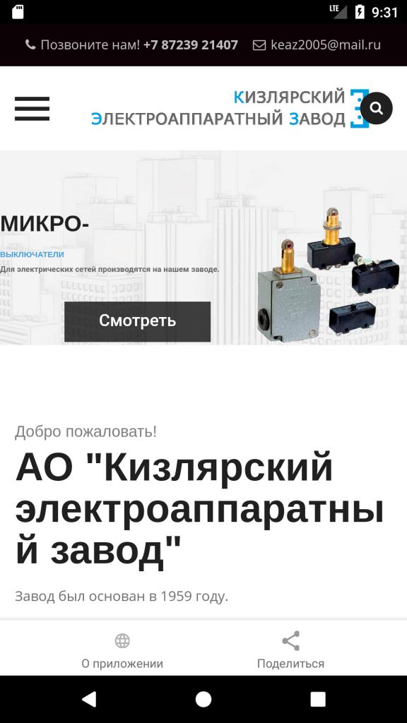 Мобильное приложение для производителей
