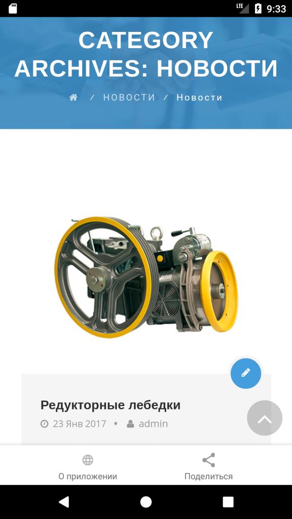 Приложения для Кизлярского завода по изготовлению лифтов