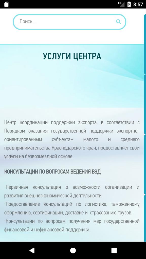 Изготовление мобильного приложение для ЦКПЭ - Центр Координации и Поддержки Экспорта.