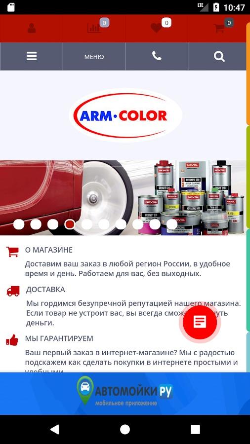 Мобильное приложение для интернет магазина красок